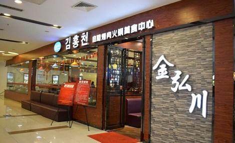 金弘川自助烤肉餐厅