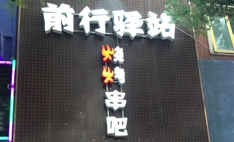 前行驿站烧烤串吧(八角店)