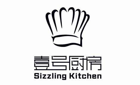 壹号厨房(九全嘉国际广场店)