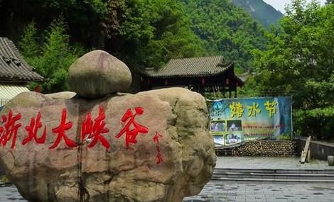 浙北大峡谷景区