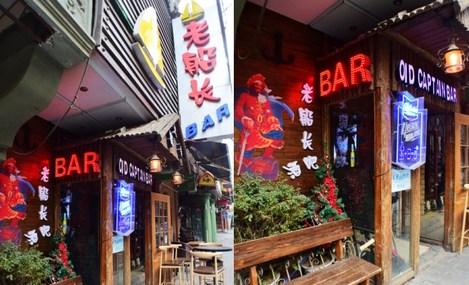 老船长酒吧(德福巷店)