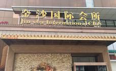 金沙国际娱乐KTV会所