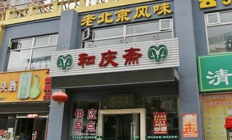 和庆斋(宣化店)