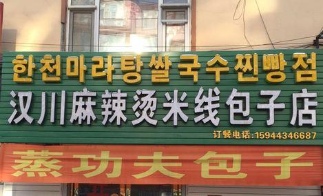 汉川麻辣烫米线包子店