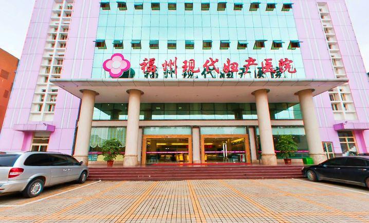 福州现代妇产医院(长冠城店)
