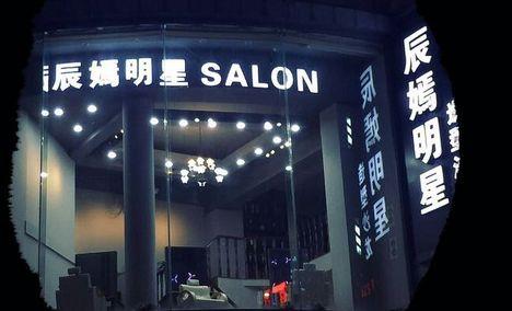 辰嫣明星Salon