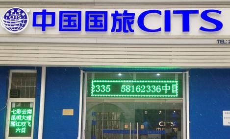 中国国旅(湘隆时代分店)