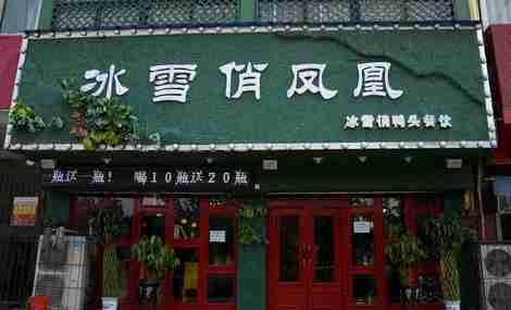 珠海长隆马戏酒店马戏餐厅