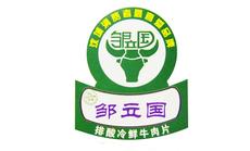 邹立国牛羊肉片(岫岩翡翠店)