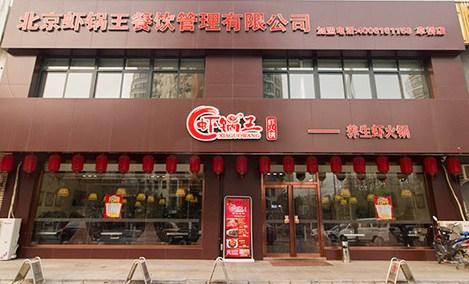 虾锅王养生虾火锅(金沟河路店)