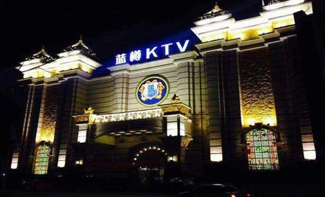 蓝樽KTV