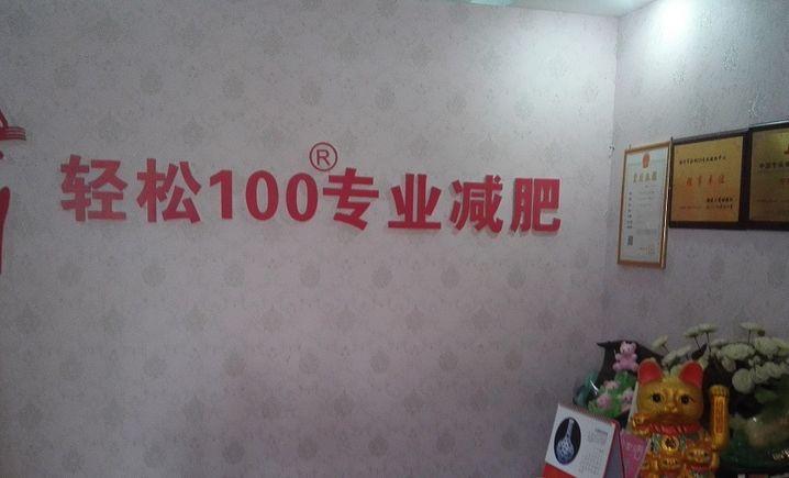 轻松100专业减肥(思北店)