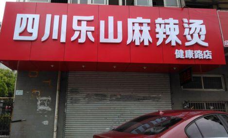 四川乐山麻辣烫(健康路店)