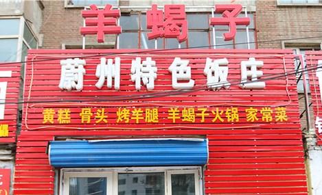 蔚州特色饭庄