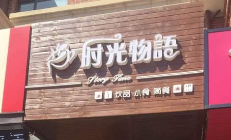 时光物语饮品店(欧尚店)