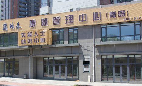 鹤鸿春康健管理中心