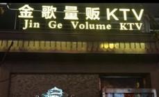 金歌量贩KTV
