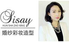 SISAY彩妆造型工作室(知春路店)