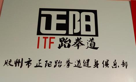 正阳ITF跆拳道(亳州路店)