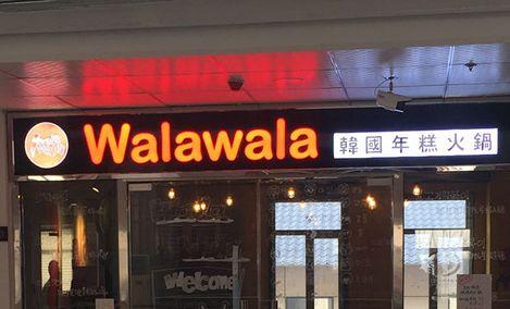 walawala韩国年糕火锅(亨顺广场店)