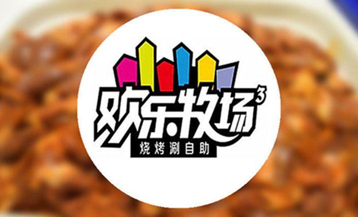 欢乐牧场烧烤涮自助(水游城店)