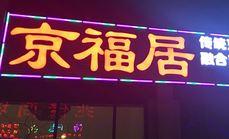 京福居85元单人餐