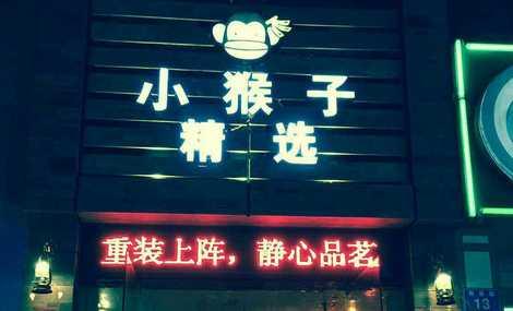小猴子台湾茶(马尾店)