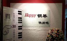 Happy钢琴休闲吧钢琴曲