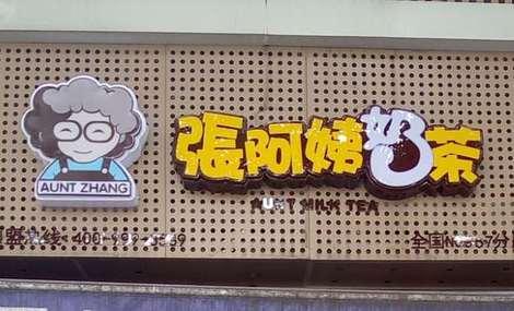 张阿姨奶茶(福四中路店)