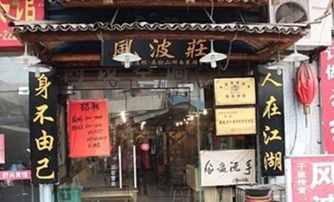 风波庄(解放路店)