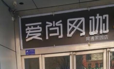 爱尚网咖(鸿运店)