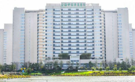 上海申园康复医院(健康体检中心店)