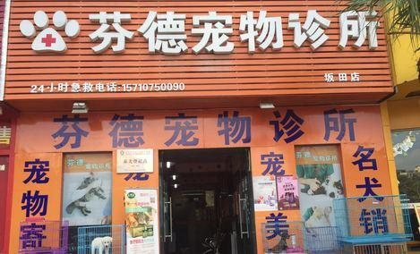 仅售60元,价值80元春节宠物寄养!节假日通用,免费提供WiFi、停车位!
