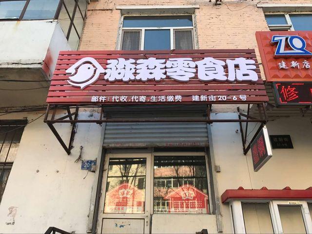 淼森零食店