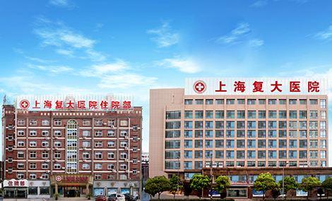 【上海复大医院团购】_上海复大9项妇科常规检查_百度