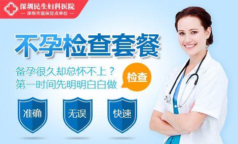 深圳民生妇科医院团购
