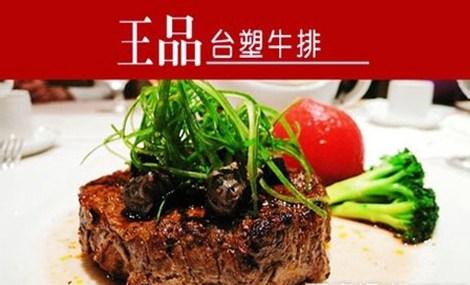 仅售799元,价值1142元双人豪华券餐+红酒!提供免费WiFi,节假日通用!
