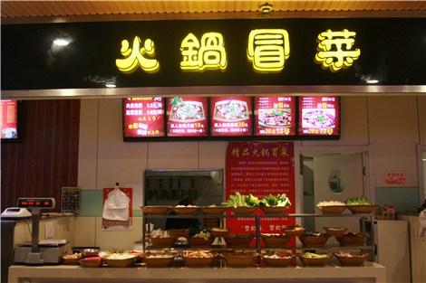 文化中心田森超市旁聚食汇a3图片
