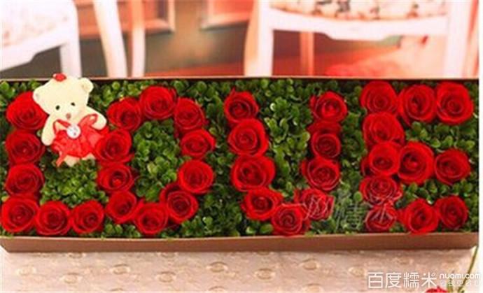 【沁园鲜花店团购】_沁园love玫瑰花礼盒_百度糯米图片