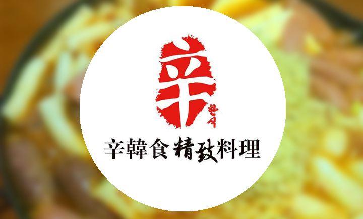辛�yl/9n�`d�/&_辛韩食春川料理