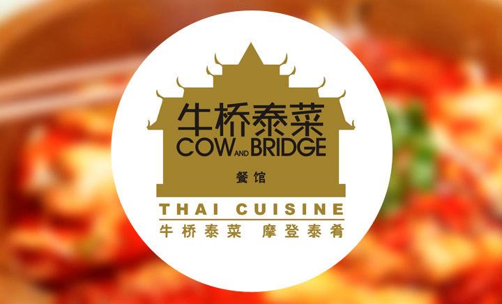 牛桥泰菜餐馆(中山五路店)图片