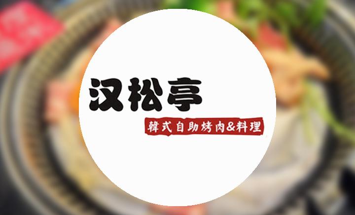 仅售115元,价值118元苏宁店双人自助午餐!节假日通用!提供免费WiFi!