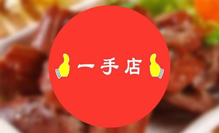 一手店(工大店)
