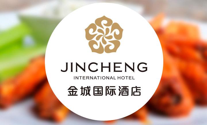 【新农贸】金城国际酒店