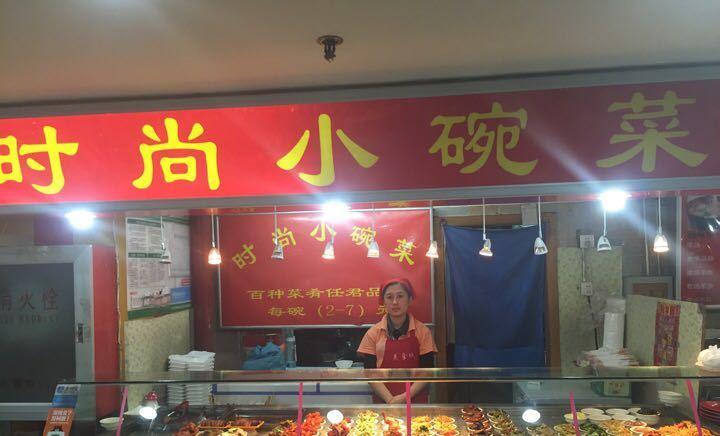时尚小碗菜(天丰利店)图片