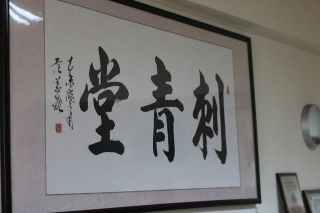 洛阳刺青堂纹身工作室图片