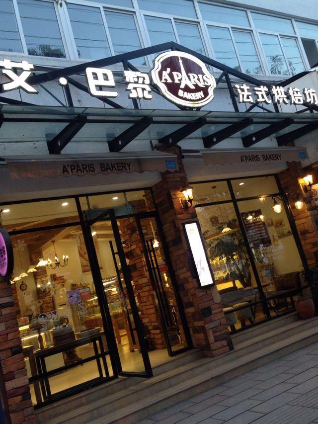 巴黎法式烘焙坊(遂昌东街店)图片