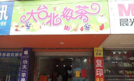 仅售3.5元,价值4.5元招牌奶茶!节假日通用!
