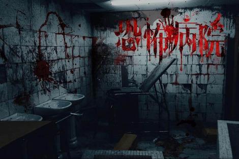 恐怖病院鬼屋双人门票套餐