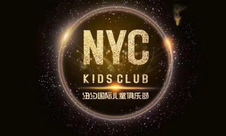 纽约国际儿童俱乐部 - 大图